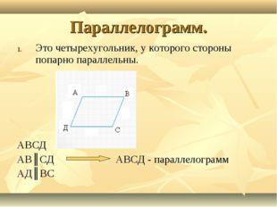Параллелограмм. Это четырехугольник, у которого стороны попарно параллельны.