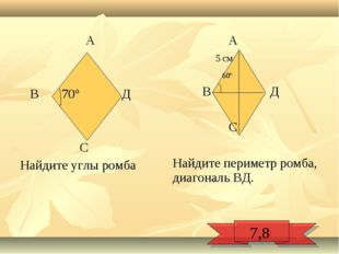 7,8 А В 70º Д С Найдите углы ромба А 5 см 60º В Д С Найдите периметр ромба,