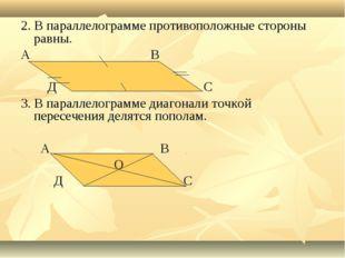 2. В параллелограмме противоположные стороны равны. А В Д С 3. В параллелогра
