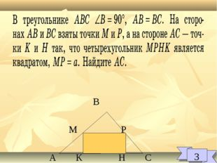 В М Р А К Н С 3