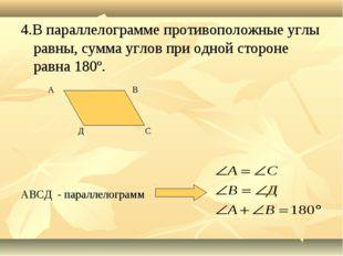 4.В параллелограмме противоположные углы равны, сумма углов при одной сторон
