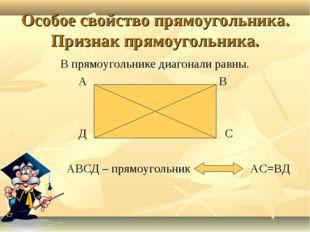 Особое свойство прямоугольника. Признак прямоугольника. В прямоугольнике диаг