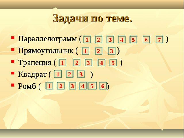 Задачи по теме. Параллелограмм ( ) Прямоугольник ( ) Трапеция ( ) Квадрат ( )...