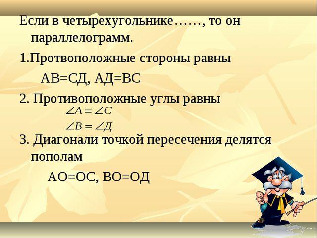 Если в четырехугольнике……, то он параллелограмм. 1.Протвоположные стороны рав...