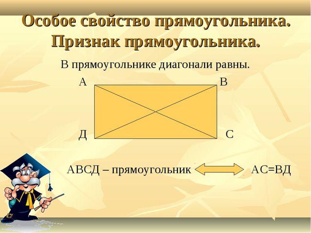 Особое свойство прямоугольника. Признак прямоугольника. В прямоугольнике диаг...