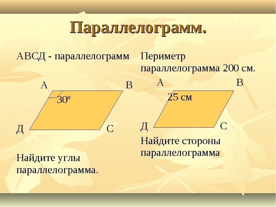 Параллелограмм. АВСД - параллелограмм А В 30º Д С Найдите углы параллелограмм...