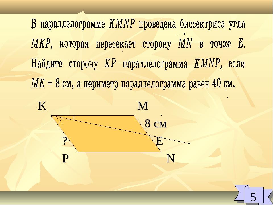 К М 8 см ? E P N 5