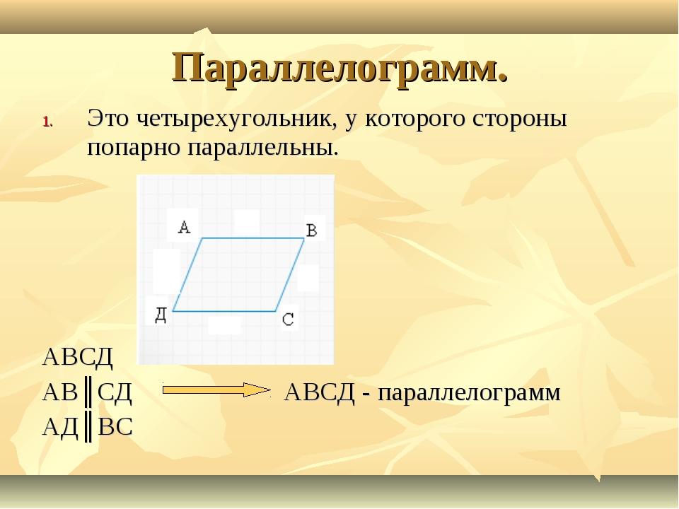 Параллелограмм. Это четырехугольник, у которого стороны попарно параллельны....
