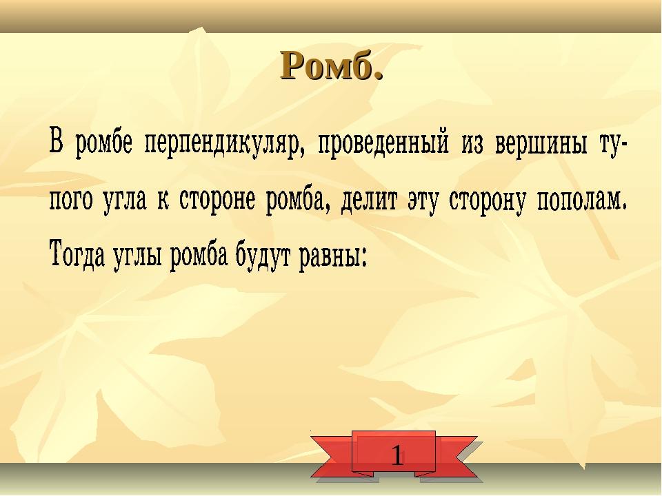 Ромб. 1