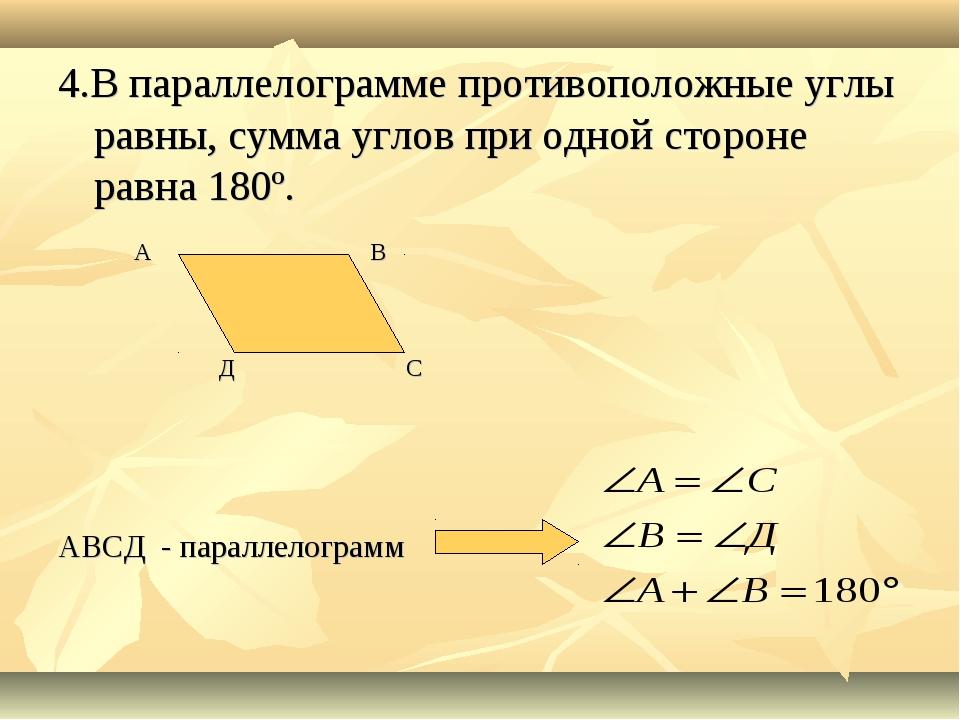 4.В параллелограмме противоположные углы равны, сумма углов при одной сторон...