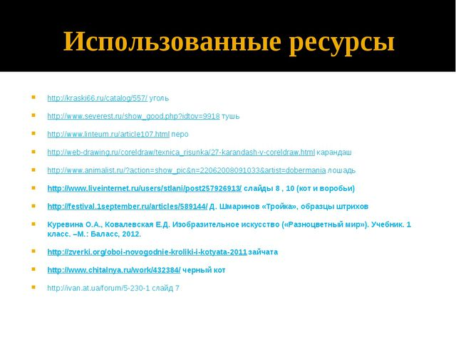 Использованные ресурсы http://kraski66.ru/catalog/557/ уголь http://www.sever...