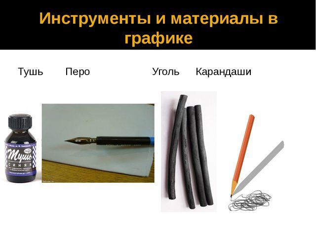 Инструменты и материалы в графике Тушь Перо Уголь Карандаши