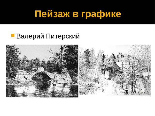 Пейзаж в графике Валерий Питерский