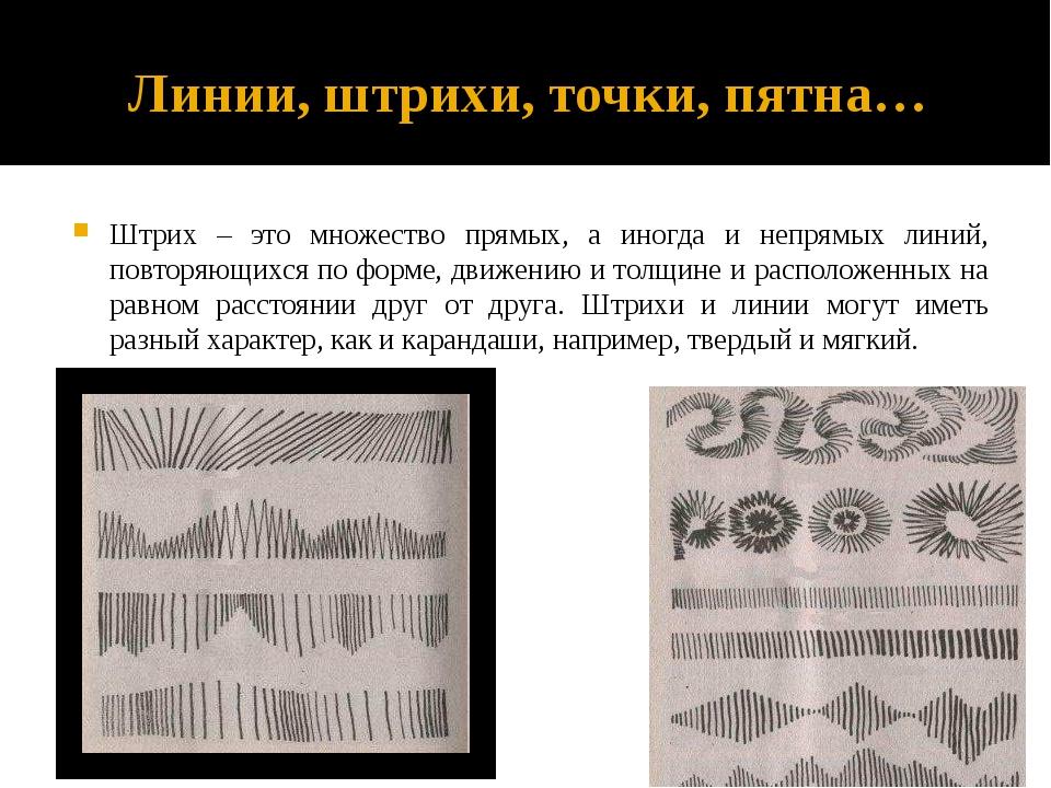 Линии, штрихи, точки, пятна… Штрих – это множество прямых, а иногда и непрямы...