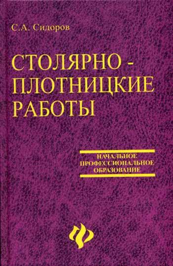 Столярно-плотницкие работы - Слесарное дело. . Деревообработка - bookid.org