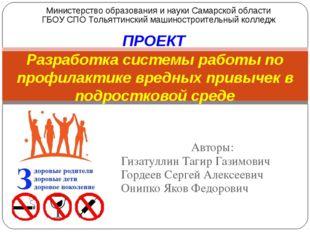 Авторы: Гизатуллин Тагир Газимович Гордеев Сергей Алексеевич Онипко Яков Федо