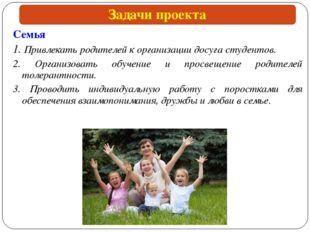 Семья 1. Привлекать родителей к организации досуга студентов. 2. Организовать
