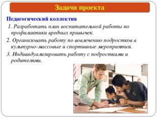Педагогический коллектив 1. Разработать план воспитательной работы по профил
