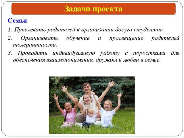 Семья 1. Привлекать родителей к организации досуга студентов. 2. Организовать...