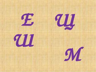 Ш Е Щ M
