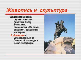 Живопись и скульптура Шедевром мировой скульптуры стал памятник Петру Великом
