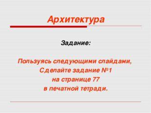Архитектура Задание: Пользуясь следующими слайдами, Сделайте задание №1 на ст