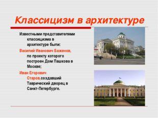 Классицизм в архитектуре Известными представителями классицизма в архитектуре