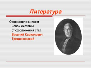 Литература Основоположником новой системы стихосложения стал Василий Кириллов