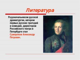 Литература Родоначальником русской драматургии, автором первых русских трагед