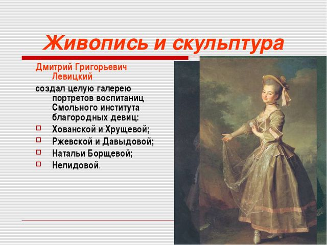Живопись и скульптура Дмитрий Григорьевич Левицкий создал целую галерею портр...