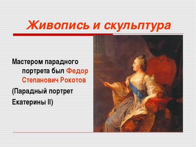 Живопись и скульптура Мастером парадного портрета был Федор Степанович Рокото...
