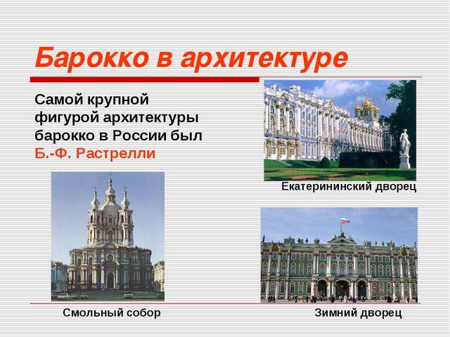 Барокко в архитектуре Самой крупной фигурой архитектуры барокко в России был...