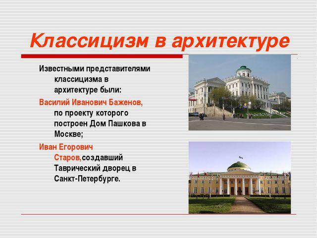 Классицизм в архитектуре Известными представителями классицизма в архитектуре...