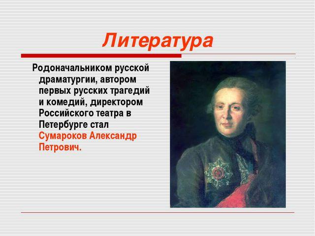 Литература Родоначальником русской драматургии, автором первых русских трагед...