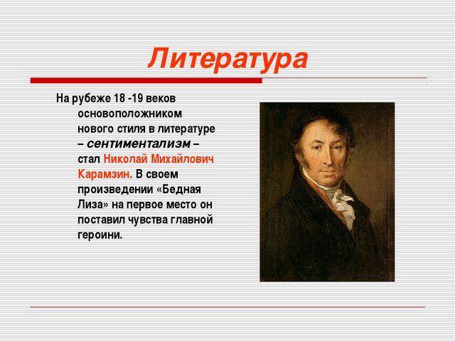 Литература На рубеже 18 -19 веков основоположником нового стиля в литературе...