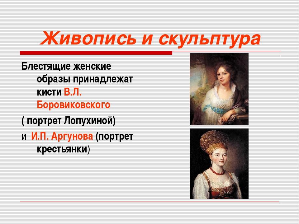 Живопись и скульптура Блестящие женские образы принадлежат кисти В.Л. Боровик...