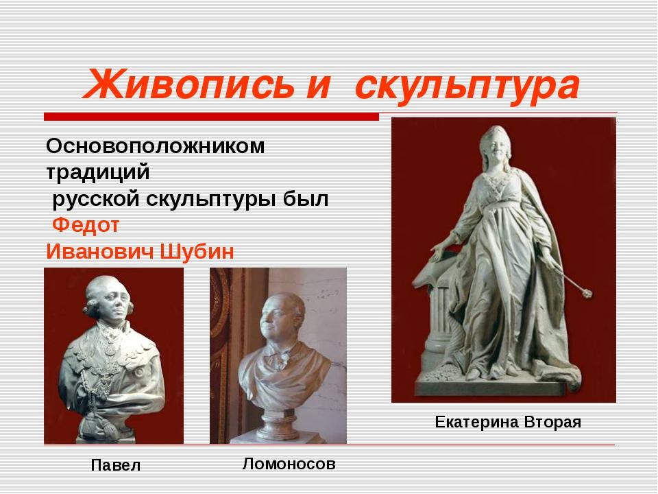 Живопись и скульптура Основоположником традиций русской скульптуры был Федот...