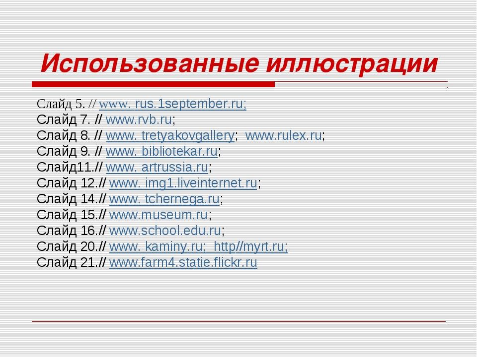Использованные иллюстрации Слайд 5. // www. rus.1september.ru; Слайд 7. // ww...