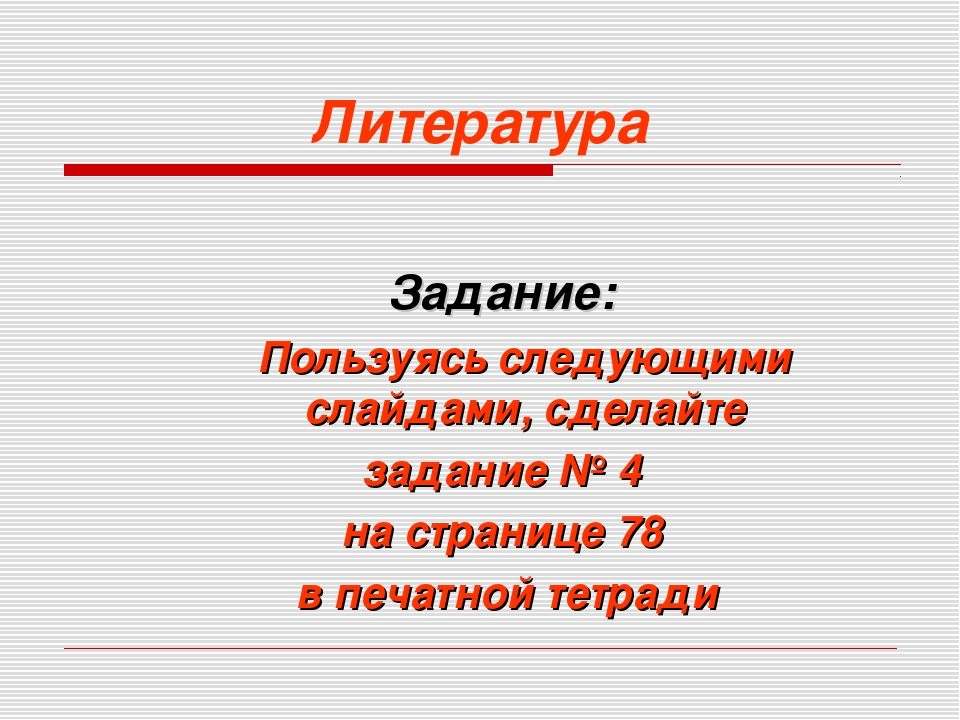 Литература Задание: Пользуясь следующими слайдами, сделайте задание № 4 на с...