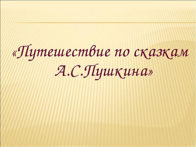 «Путешествие по сказкам А.С.Пушкина»