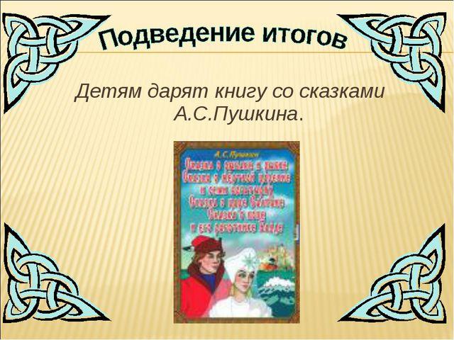 Детям дарят книгу со сказками А.С.Пушкина.