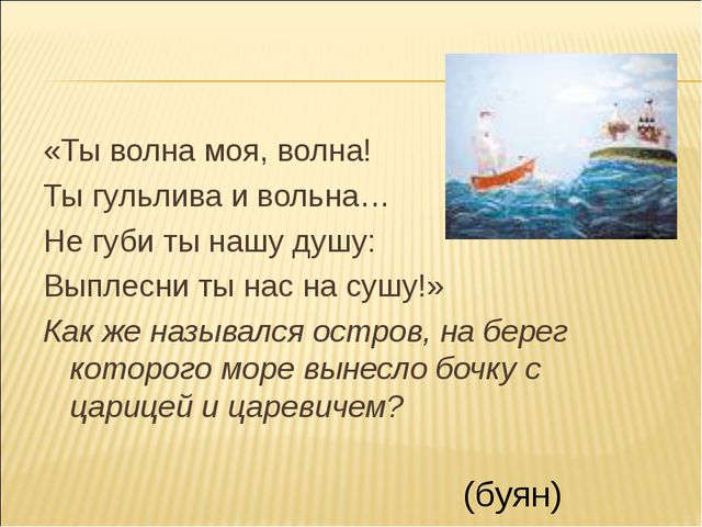 «Ты волна моя, волна! Ты гульлива и вольна… Не губи ты нашу душу: Выплесни т...