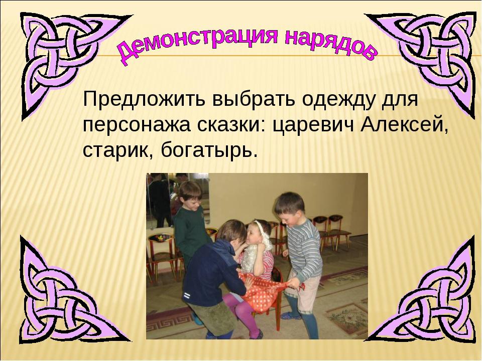 Предложить выбрать одежду для персонажа сказки: царевич Алексей, старик, бога...