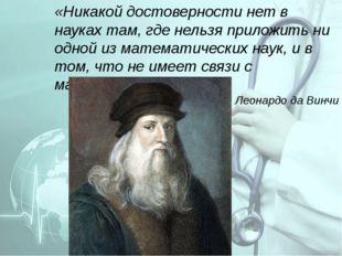 «Никакой достоверности нет в науках там, где нельзя приложить ни одной из мат