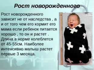 Рост новорожденного Рост новорожденного зависит не от наследства , а и от тог