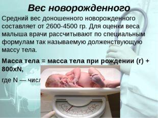Вес новорожденного Средний вес доношенного новорожденного составляет от 2600-