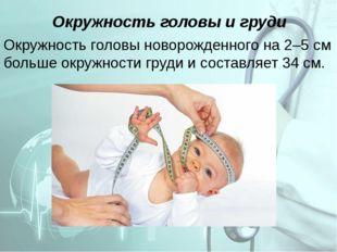 Окружность головы и груди Окружность головы новорожденного на 2–5 см больше о