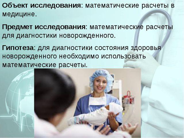 Объект исследования: математические расчеты в медицине. Предмет исследования:...