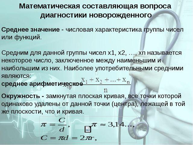Математическая составляющая вопроса диагностики новорожденного Среднее значен...