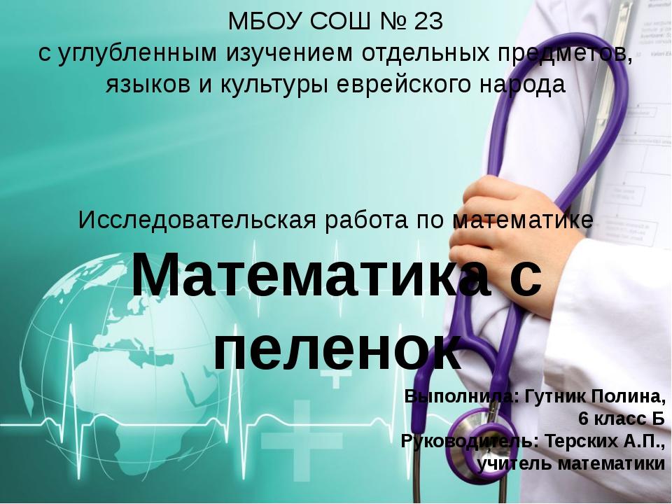 МБОУ СОШ № 23 с углубленным изучением отдельных предметов, языков и культуры...